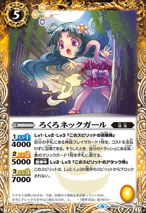 Rokuro Neck Girl