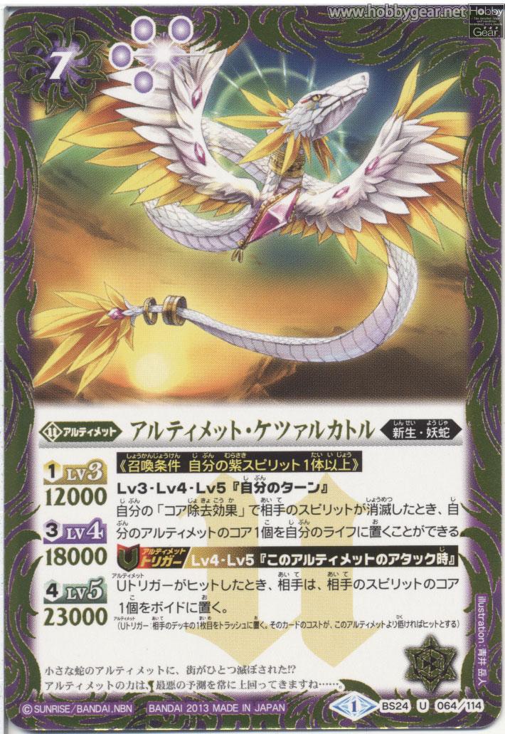 Ultimate-Quetzalcoatl