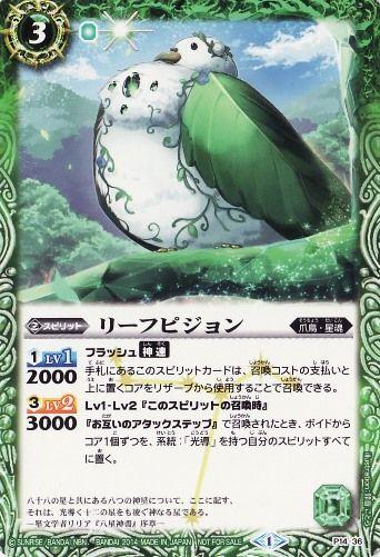 Leaf-Pigeon