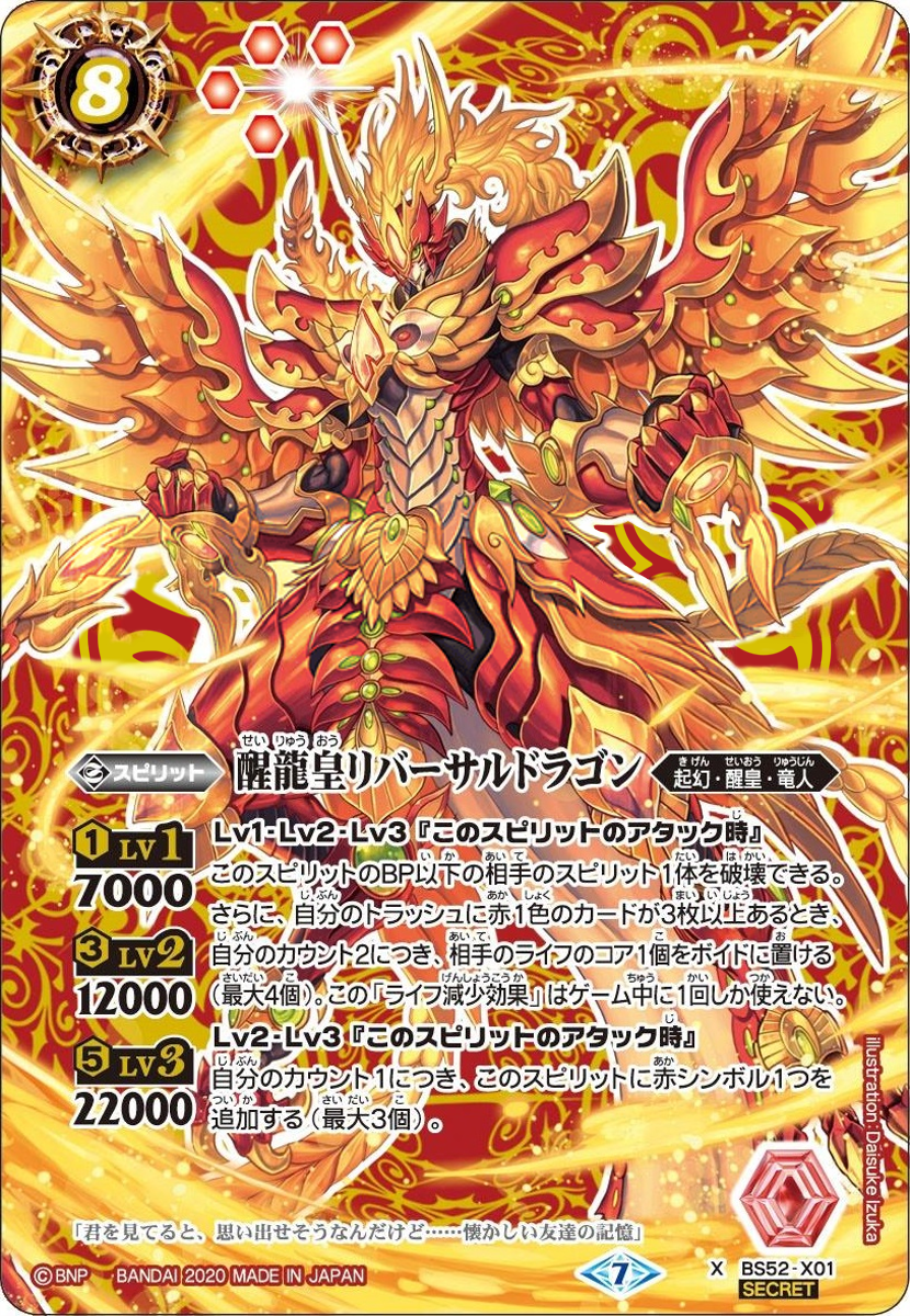 The RouseDragonEmperor Reversal Dragon