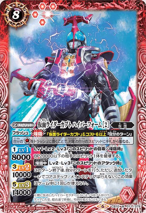 Kamen Rider Kabuto Hyper Form (2)