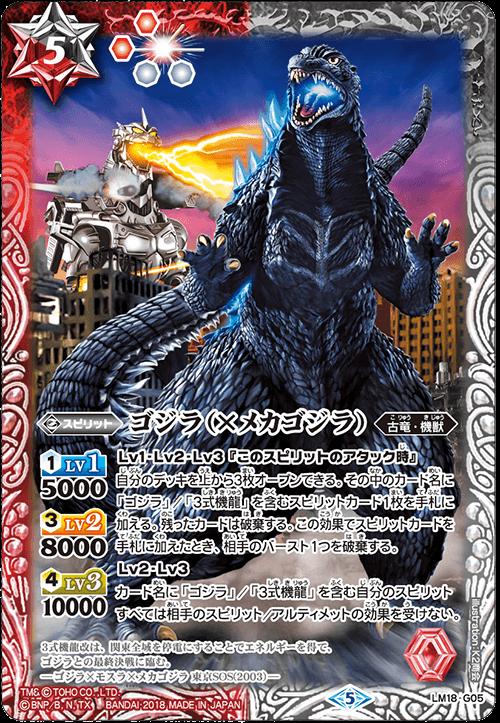 Godzilla (✕ MechaGodzilla)