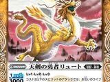 The SwordBraver Ryute