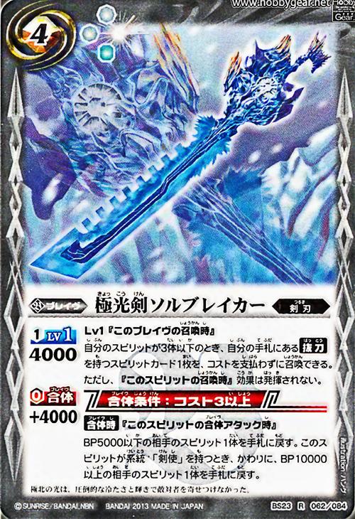 The AuroraBlade Soulbreaker
