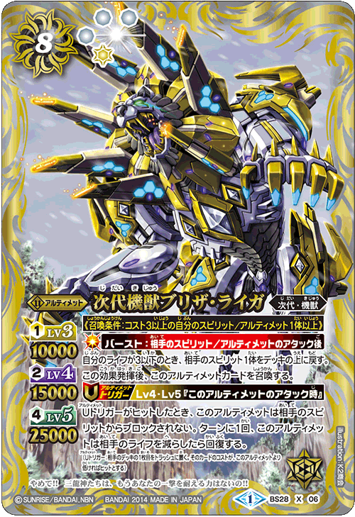 The NextGenerationMachineBeast Blizza-Liger