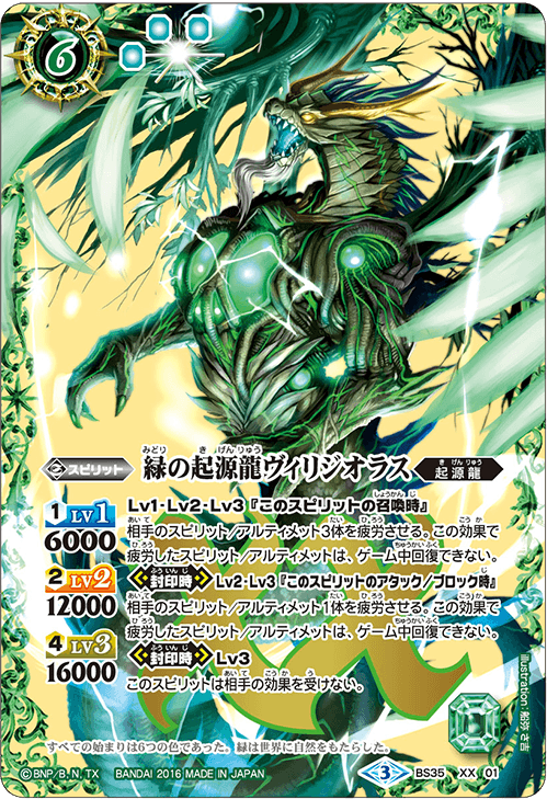 The GreenOriginDragon Viridiorus