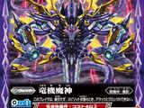 Dragon Machine Demon-God