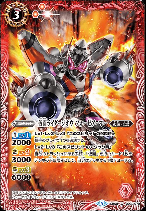 Kamen Rider Zi-O Fourze Armor