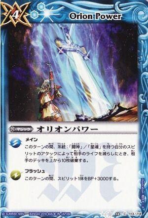 Orion Power.jpg