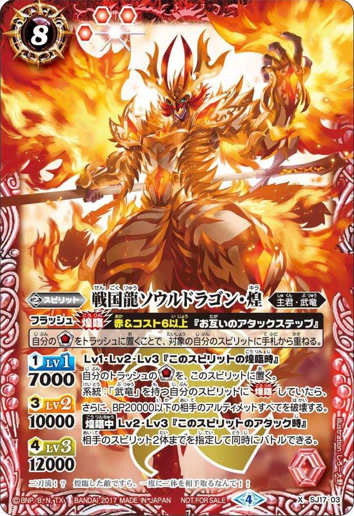 The SengokuDragon Souldragon-Twinkle