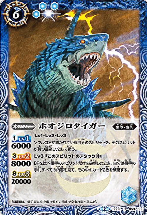 Hoojiro-Tiger