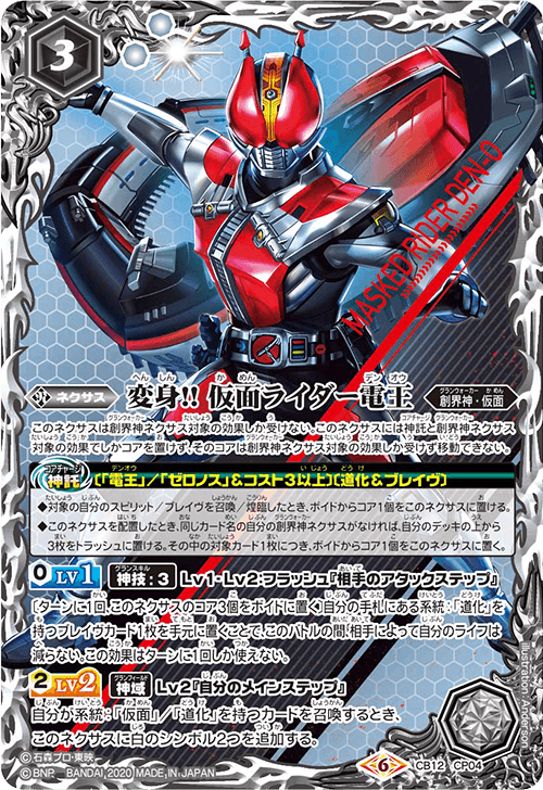 Henshin!! Kamen Rider Den-O