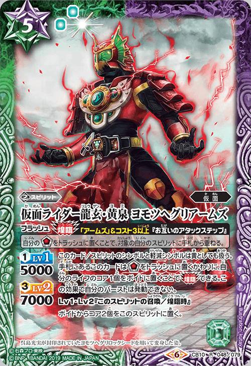 Kamen Rider Ryugen-Yomi Yomotsuheguri Arms