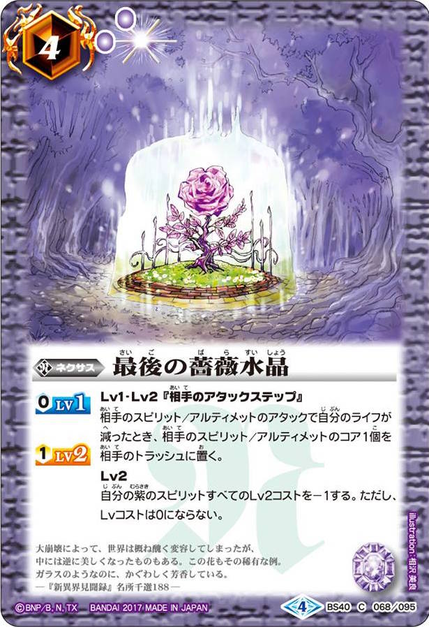 The Last Rose Crystal