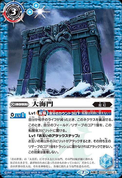 The Great Ocean Gate