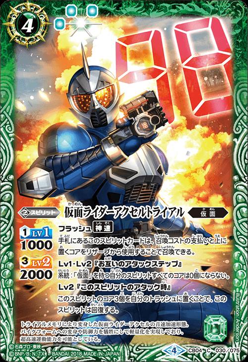 Kamen Rider Accel Trial