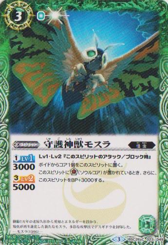 The GuardianDeityBeast Mothra
