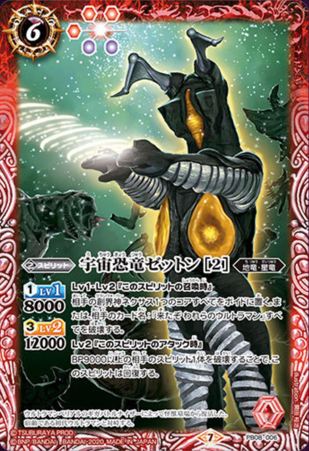 The SpaceDinosaur Zetton (2)
