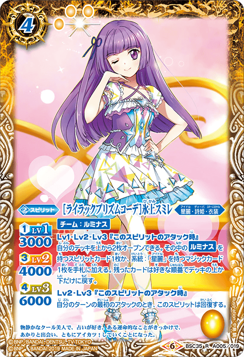 LilacPrismCoord Hikami Sumire