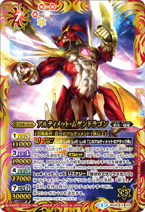 Ultimate-Mugendragon