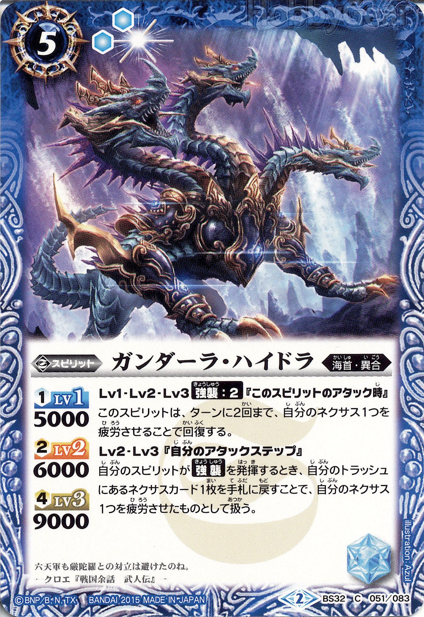 Gandala-Hydra