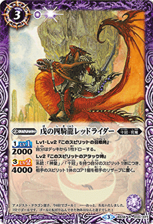 The Fifth's FourDragonHorsemen Red Rider