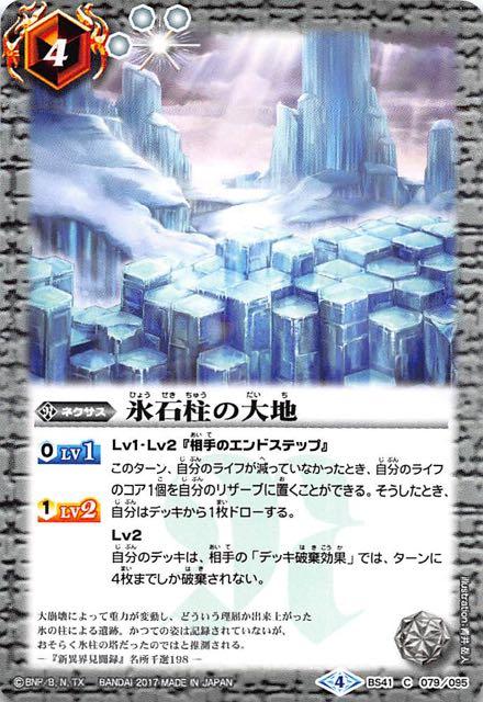 The Land of Ice Pillars