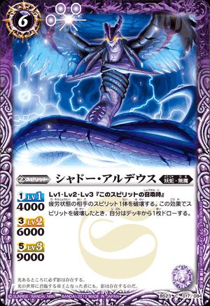 Shadow-Aldius