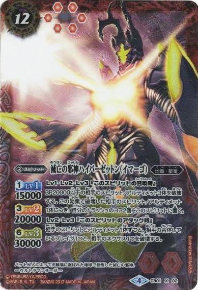 The Evil God of Destruction Hyper Zetton (Imago)
