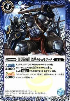 The DragonEmperor'sPirateCrew IronFist Shumocook