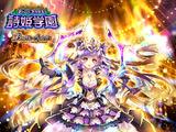 [Diva God]Zexia-Tenma