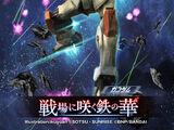 Buster Gundam (Loaded in Archangel)