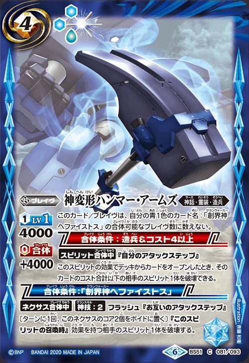 The GrandTransformer Hammer-Arms
