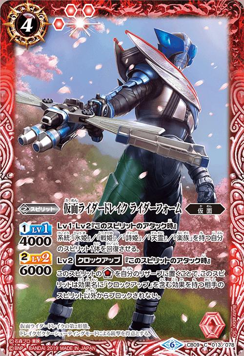 Kamen Rider Drake Rider Form
