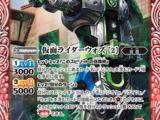 Kamen Rider Woz (2)