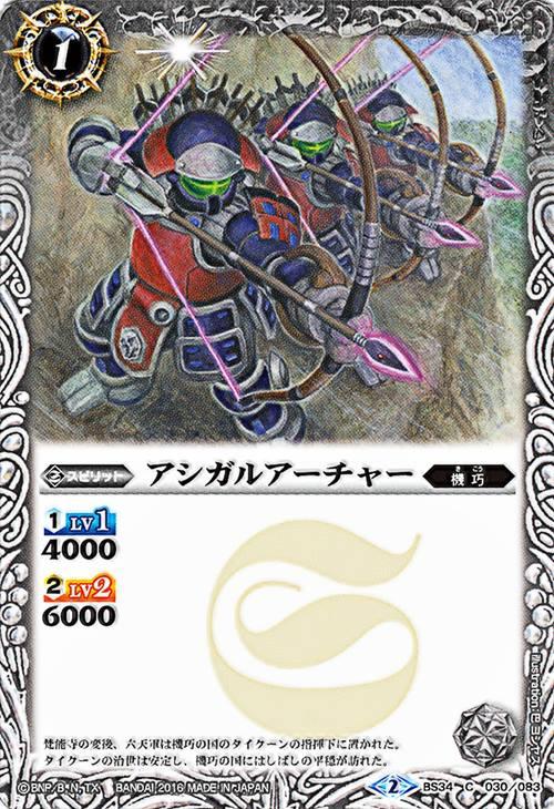 Ashigaru Archer