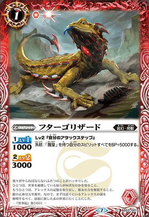 Futargo Lizard