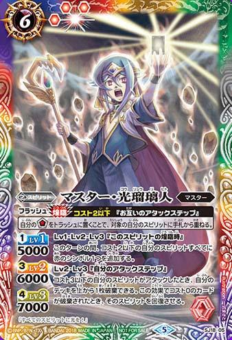 The Master Kouryuu Licht