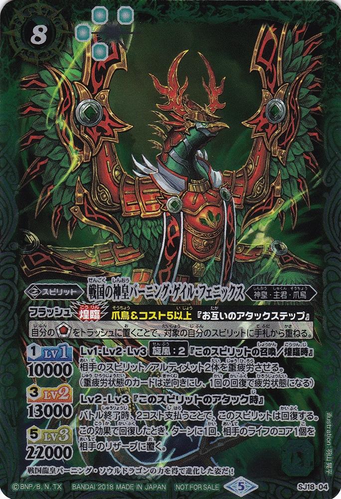 The SengokuGodKing Burning-Gale-Phoenix