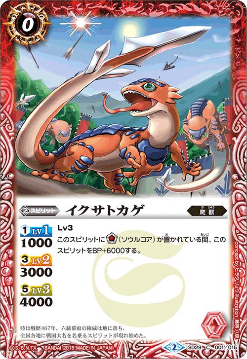 War Lizard