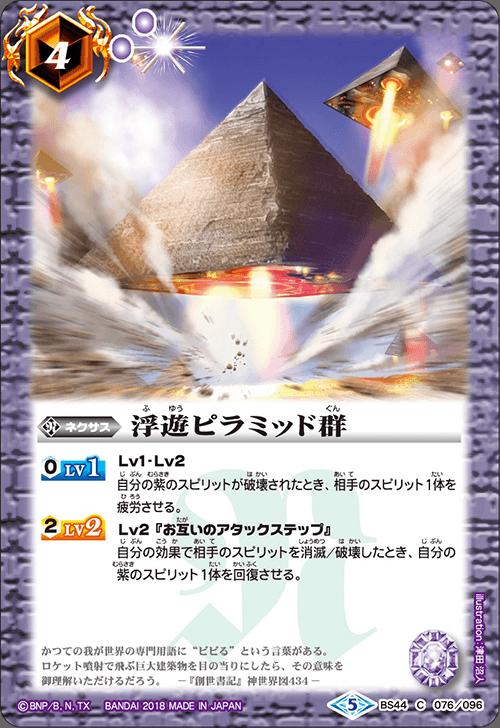 Floating Pyramid Fleet
