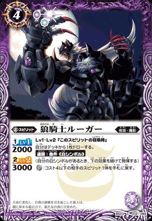 The WolfKnight Loup-Gar