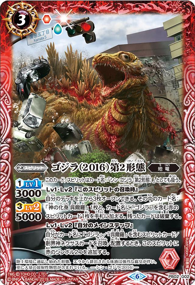 Godzilla (2016) Second Form