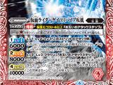 Kamen Rider Geiz Revive Shippuu