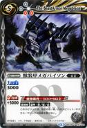MegabisonSD21
