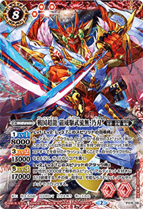 The SengokuSuperDragon Siegwurm-Nova