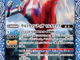Ultraman Tiga Multi Type (Rebirth) (CB18-044)