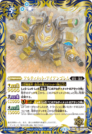 Ultimate-Iron Golem