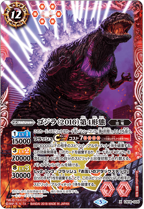 Godzilla (2016) Fourth Form