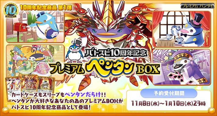 Battle Spirits 10th Anniversary Celebration: Premium Pentan BOX